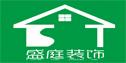 柳州盛庭装饰有限公司