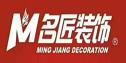 江门市名匠装饰设计工程有限公司