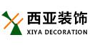 河南西亚装饰设计工程有限公司