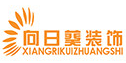 西安向日葵装饰设计工程有限公司庆阳分公司