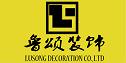 山东鲁颂建筑装饰工程有限公司
