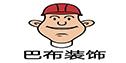 荣成市崖头巴布装饰部