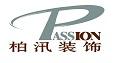 广州柏汛装饰设计有限公司