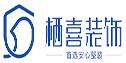 天津栖喜装饰设计工程有限公司