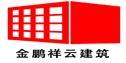 北京金鹏祥云建筑工程有限公司西安分公司
