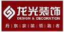 丹东龙光装饰