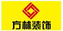 辽宁方林装饰工程有限公司丹东分公司