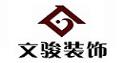 丹东市文骏装饰设计工程有限公司