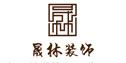 青岛晟林装饰工程有限公司