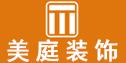 扬州美庭装饰有限公司