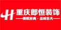 重庆郎恒装饰设计工程有限公司
