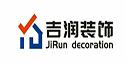 海南吉潤(run)裝飾(shi)有限公司