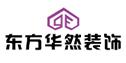 北京东方华然装饰设计有限公司西安分公司