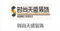 四川时尚天盛装饰工程有限责任公司