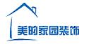 双牌县美的家园装饰工程有限公司