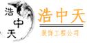 天津浩中天装饰工程有限公司