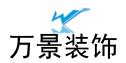 淮安市万景装饰有限公司