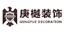 上海庚樾装饰设计工程有限公司