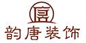 河南韵唐装饰工程有限公司
