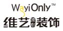 武汉维艺原创设计工程有限公司
