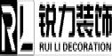 九江锐力装饰工程有限公司