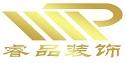 中山市睿品装饰设计工程有限公司