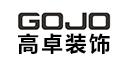 湖南高卓装饰工程有限公司