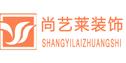 北京尚艺莱装饰有限公司三河分公司