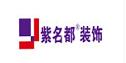 北京紫名都装饰集团三门峡分公司