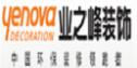 北京业之峰装饰三门峡分公司