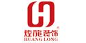 广西南宁煌龙装饰工程有限公司