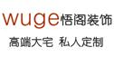 河南省悟阁装饰设计工程有限公司