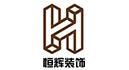 陕西恒辉建筑装饰工程有限公司铜川分公司