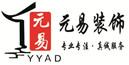 湖北元易建筑装饰工程有限公司