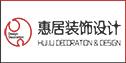 上海惠居建筑装饰设计工程有限公司