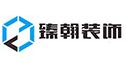 深圳臻翰装饰设计工程有限公司