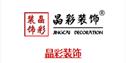 广东星艺装饰攀枝花分公司