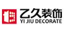 安庆市乙久装饰有限责任公司