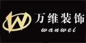 滁州市万维装饰工程有限公司