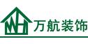 万航装饰工程(天津)有限公司