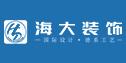 贵州海大装饰工程有限公司