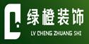 山东绿橙装饰工程有限公司