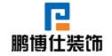 惠州市鵬博仕裝飾設計工程有限公司