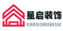 江西星启装饰工程有限公司
