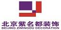紫名都装饰工程(宜昌)有限公司