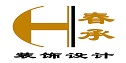 上海春承建筑装饰设计工程有限公司