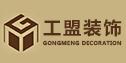 杭州工盟装饰工程有限公司