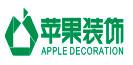江门苹果装饰设计工程有限公司