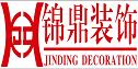 广州锦鼎装饰工程有限公司南充分公司