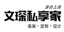 扬州文琛建筑装潢有限公司